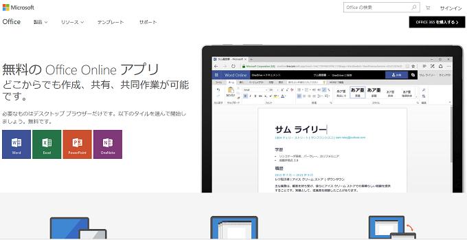 無料で利用できるOnline Officeのサインイン画面