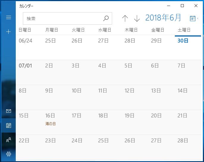 Windows標準搭載されているカレンダーの画像