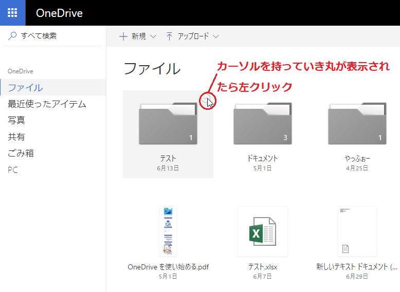 共有したいファイルもしくはフォルダーの右上にカーソルを持っていき「〇」が表示されたら左クリックでチェックを入れる。