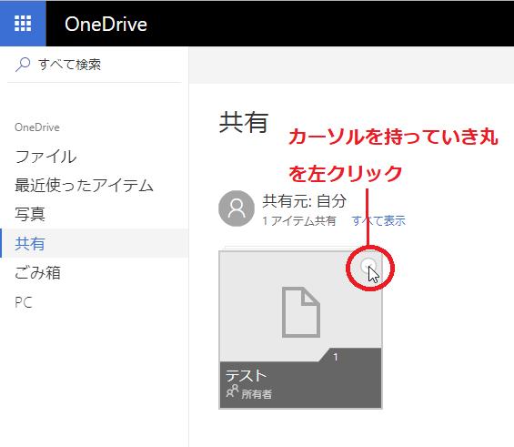 共有を解除したいファイルまたはフォルダーの右上にカーソルを持っていき、左クリックでチェックを入れる。