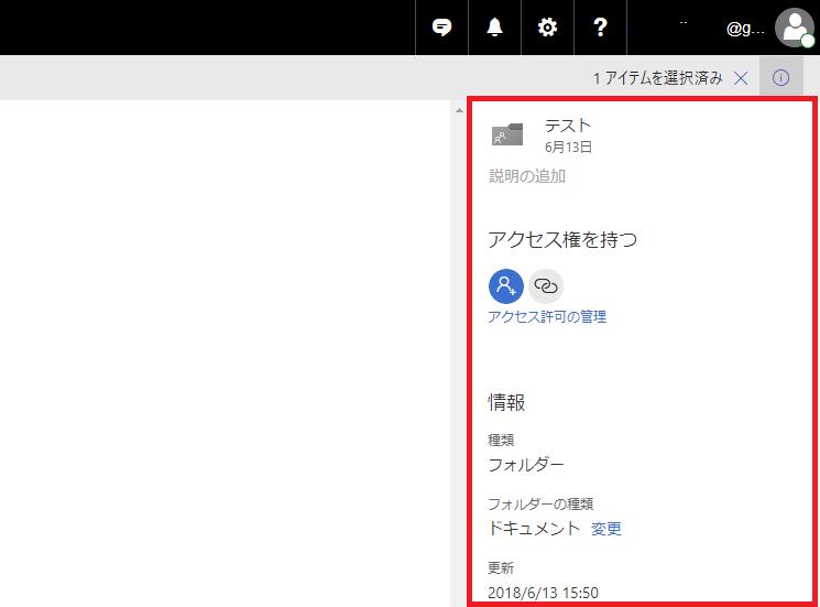 右側に共有しているファイルやフォルダーの情報が表示されます。