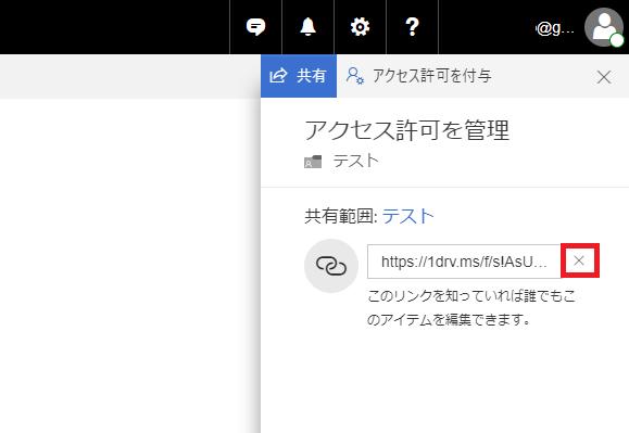 アドレスの右側にある「×」を左クリック。