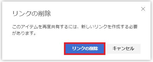 「リンクの削除」を左クリック。