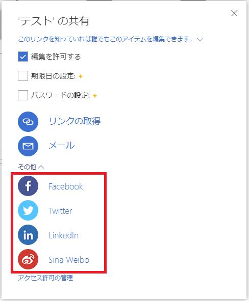 その他をクリックすると「Facebook」や「Twitter」のロゴが表示されるので、必要に応じて選択します。