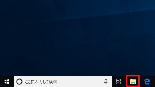 タスクバーにある「エクスプローラー」のアイコンを左クリック。