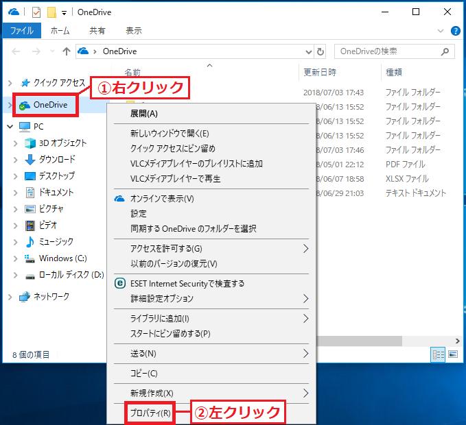 OneDriveにあるファイルが表示されるので、左の項目にある「①OneDrive」を右クリック→「②プロパティ」を左クリック。
