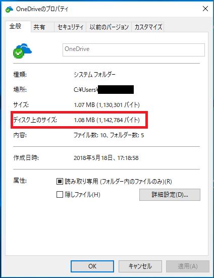 「ディスク上のサイズ」から現在OneDriveで使用している容量を確認することができます。ちなみに上にある「サイズ」では無いのでご注意を。