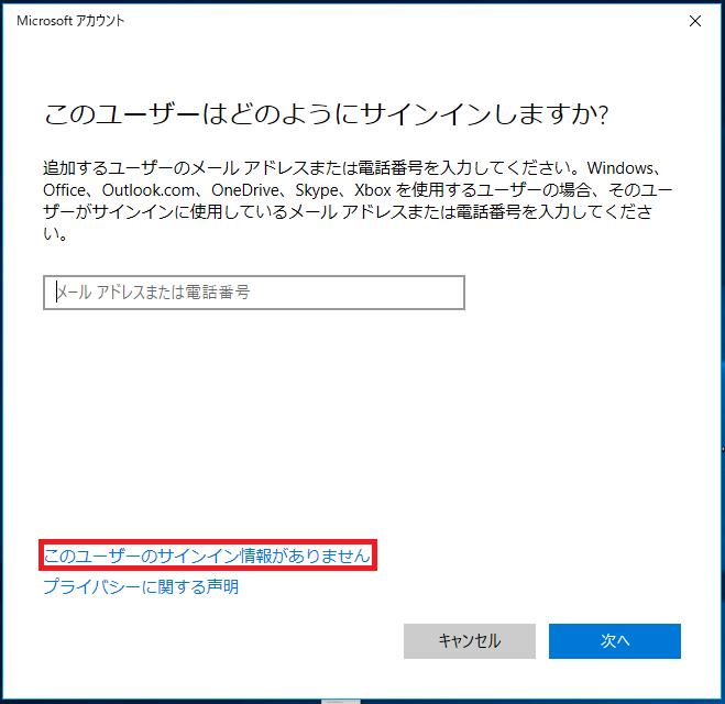 「このユーザーのサインイン情報がありません」を左クリック。