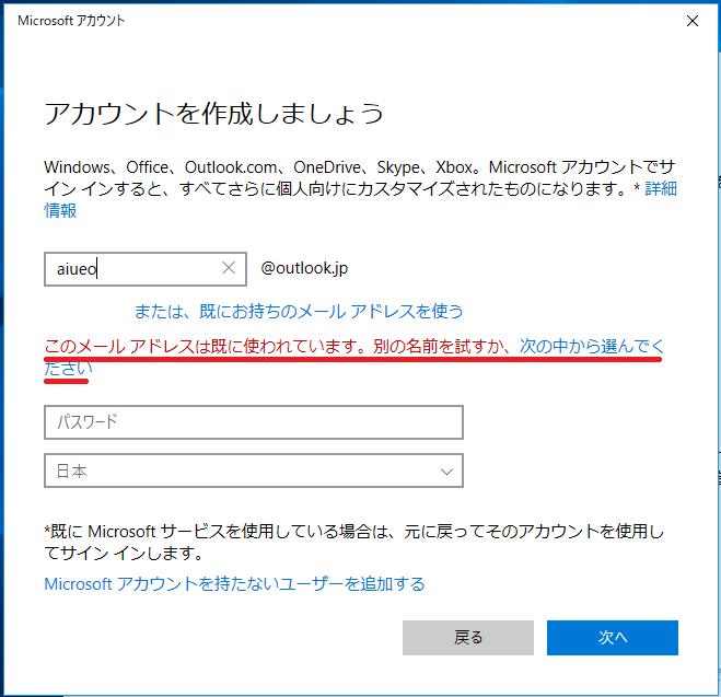 メールアドレスがすでに使用されている場合は、「このメールアドレスは既に使われています、別の名前を試すか、次の中から選んでください」と表示されます。