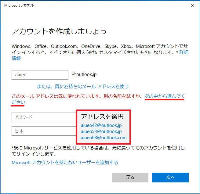 他のメールアドレス名を入力するか「次の中から選んでください」を左クリックし、「アドレスを選択」が表示されるのでこの中から選びます。