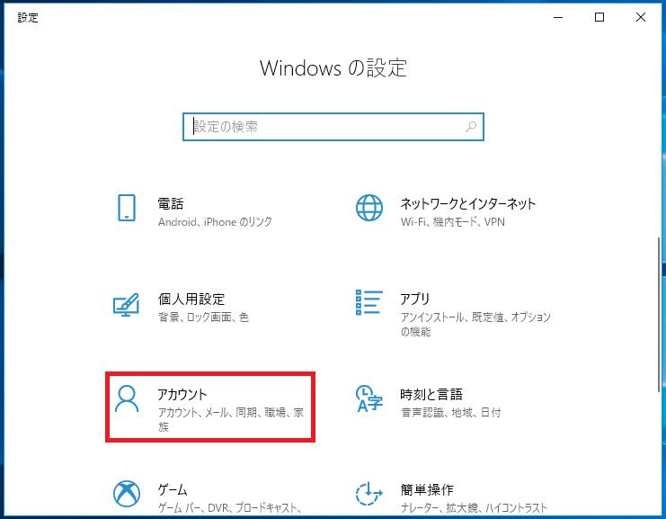 Windowsの設定のページに切り替わるので「アカウント」を左クリック。