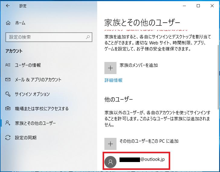 最初の画面に戻るので、Microsoftアカウントが作成されたかどうか確認してみましょう。