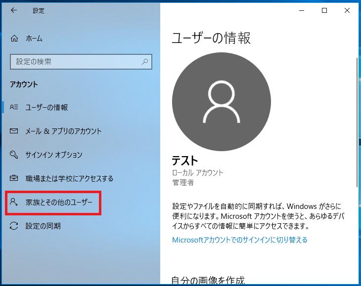 ユーザーの情報の画面になるので、左の項目にある「家族とその他のユーザー」を左クリック。