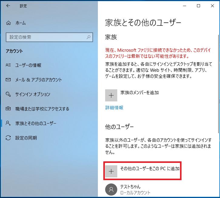 家族とその他のユーザーの画面になるので、「その他のユーザーをこのPCに追加」を左クリック。