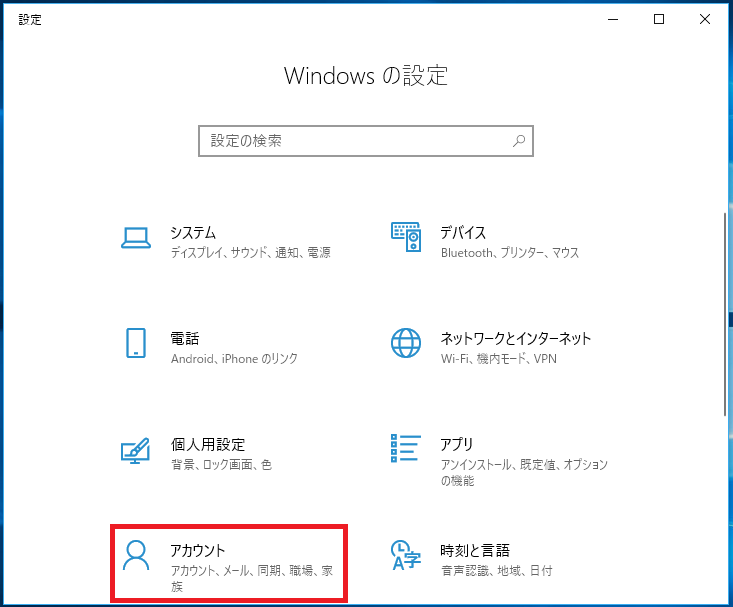 Windowsの設定の画面になるので「アカウント」を左クリック。