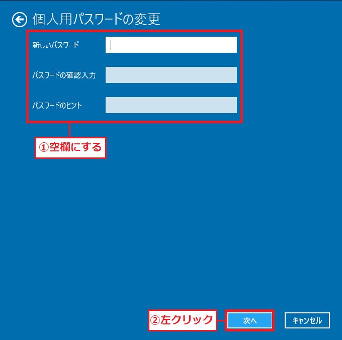 パスワードを入力したくない場合は、そのまま「①空欄」にして「②次へ」ボタンを左クリックします。 ただし、セキュリティの面からするとお勧めできませんが、ご自身の判断で行ってください。