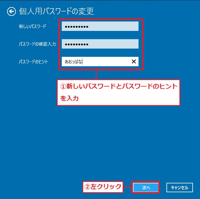 「①新しいパスワードとパスワードのヒント」を入力→「②次へ」を左クリック。