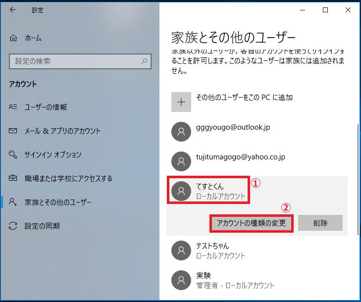 先ほど作成した「①アカウント」を左クリック→「②アカウントの種類を変更」を左クリック。