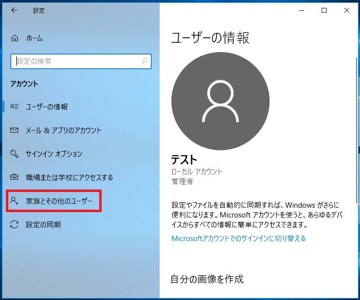 左の項目にある「家族とその他のユーザー」を左クリック。