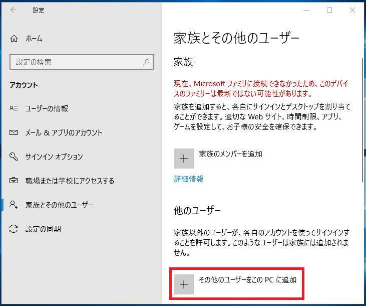 「その他のユーザーをこのPCに追加」を左クリック。
