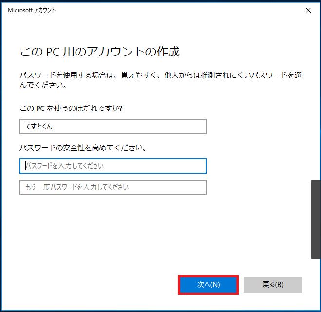 パスワードを設定しないようにする場合は、空欄にして「次へ」を左クリックします。