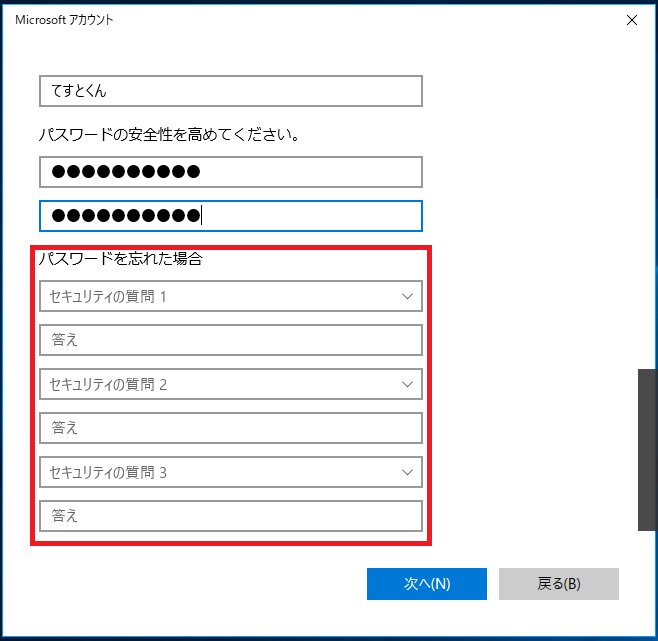 パスワードを入力し終えると「パスワードを忘れた場合」の画面が表示されるので、質問と答えを入力します。