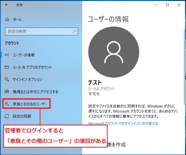 管理者でログインした場合、「家族とその他のユーザー」から現在ログインしていないユーザー名とアカウントの種類を確認することができる。