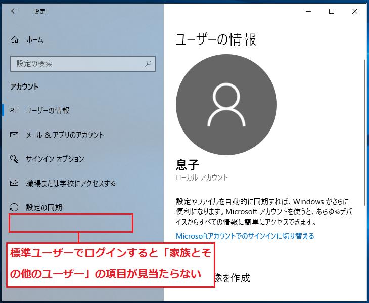 標準ユーザーででログインした場合、「家族とその他のユーザー」から現在ログインしていないユーザー名とアカウントの種類を確認することは出来ない。