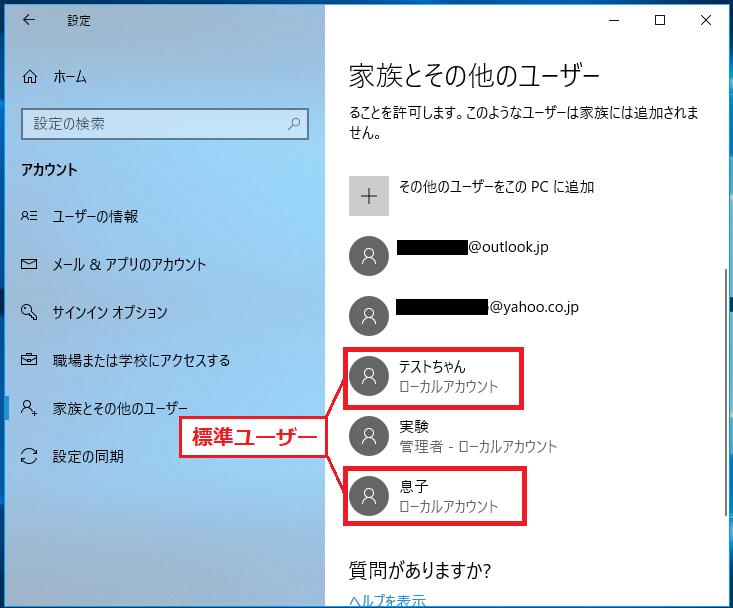 標準ユーザーの場合は「ローカルアカウント」のみ表示されています。