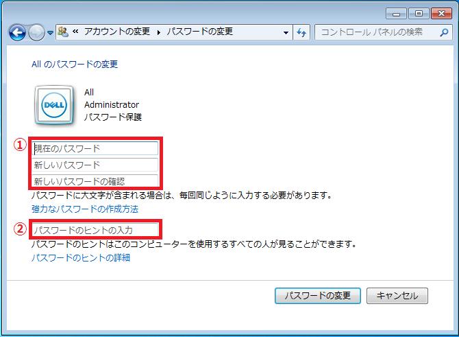 「①現在のパスワード」と「新しいパスワード」、「②パスワードのヒント」を入力していきます。