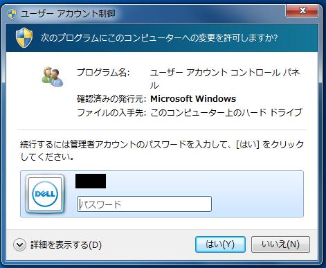 標準ユーザーでログインしている場合はパスワードが要求される