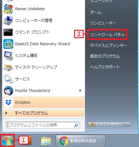 左下にある「①スタート」ボタンを左クリック→「②コントロールパネル」を左クリック。