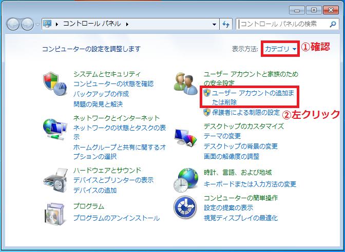 右上の表示方法が「①カテゴリ」になっている事を確認'「②ユーザーアカウントの追加または削除」を左クリック。