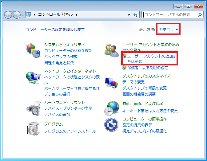 右上の表示方法が「①カテゴリ」になっている事を確認→「②ユーザーアカウントの追加または削除」を左クリック。