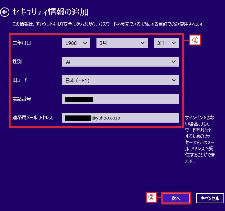 「①必要な情報」を入力→「②次へ」を左クリック。
