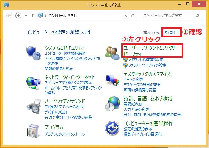 右上の表示方法が「①カテゴリ」になっていることを確認→「②ユーザーアカウントとファミリーセーフティ」を左クリック。