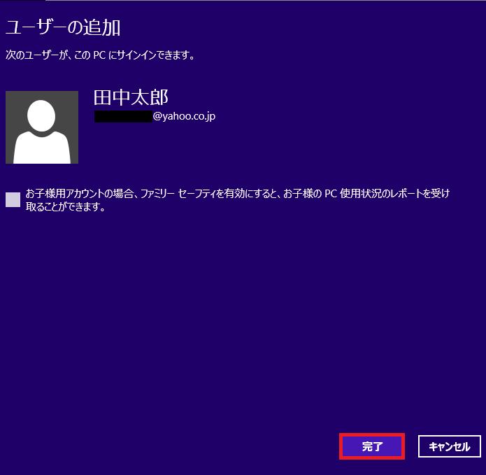 よければ「完了」を左クリックすれば、Microsoftアカウントの作成は完了です。