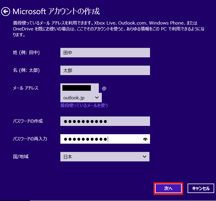 全ての項目を入力したら「次へ」ボタンを左クリック。