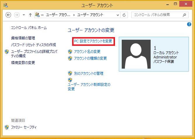 「PC設定でアカウントを変更」を左クリック。