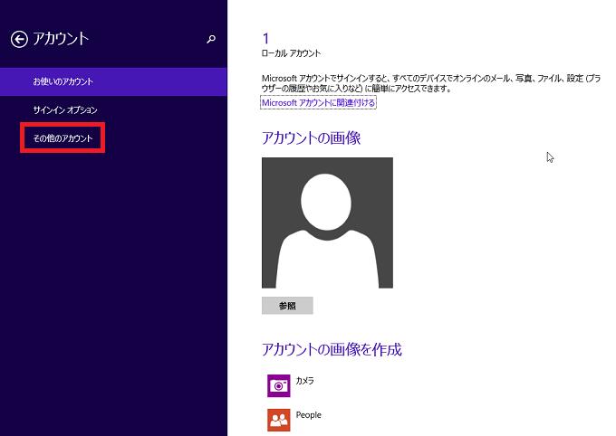 左の項目にある「その他のアカウント」を左クリック。