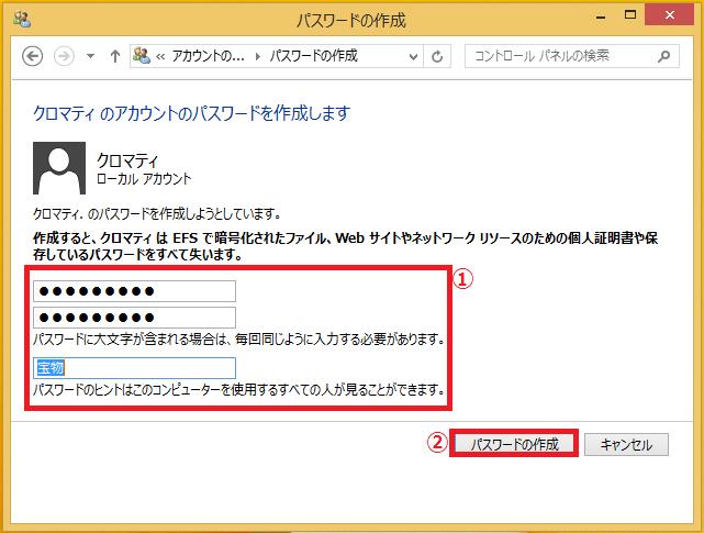 「①新しいパスワード、パスワードのヒント」を入力→「②パスワードの作成」を左クリック。