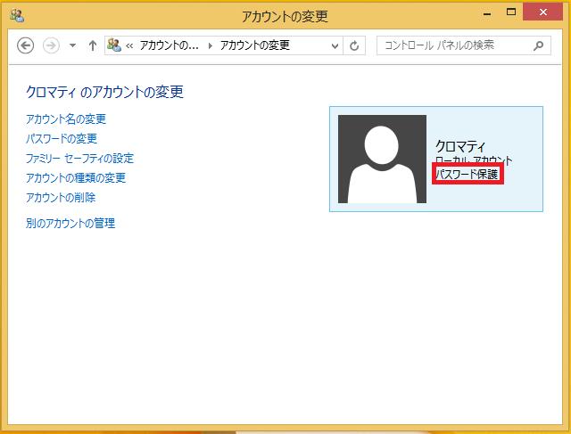 先ほどの画面に戻るので「パスワード保護」の文字があれば、パスワードが設定されていることになります。