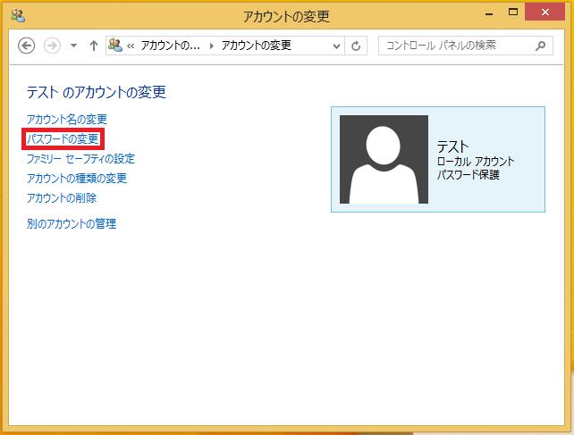 左の項目にある「パスワードの変更」を左クリック。