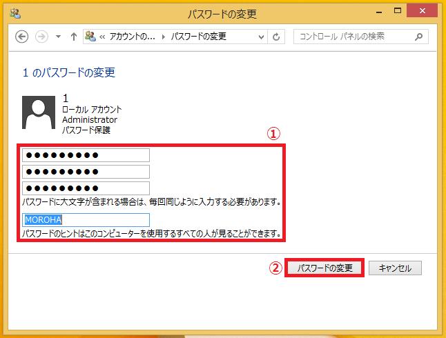 「①現在のパスワード、新しいパスワード、パスワードのヒント」を入力→「②パスワードの変更」を左クリック。
