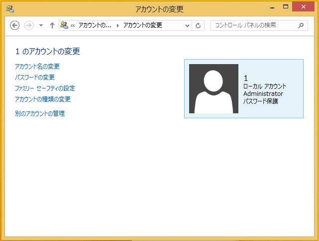 先ほどの画面に戻ればローカルアカウントのパスワードの変更は完了です!