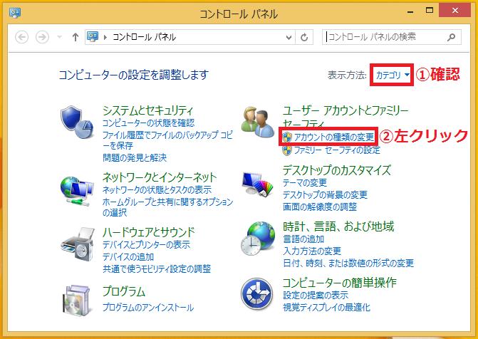 右上の表示方法が「①カテゴリ」になっていることを確認→「②アカウントの種類の変更」を左クリック。