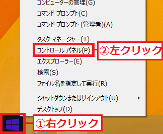 左下にある「①スタート」ボタンを右クリック→「②コントロールパネル」を左クリック。
