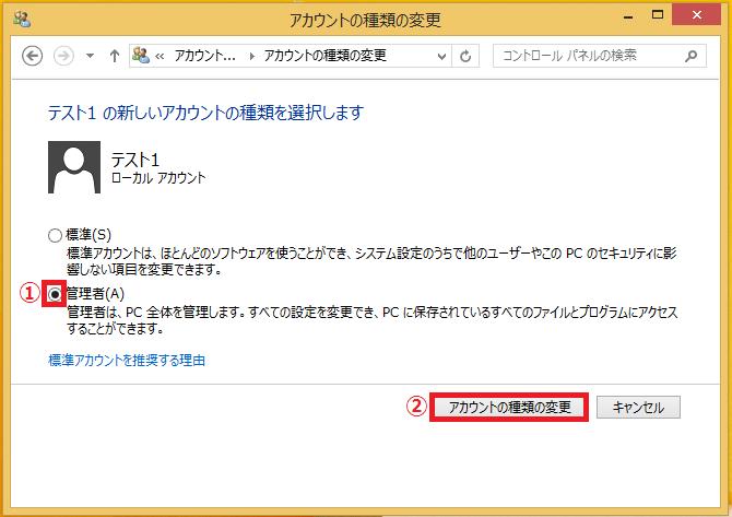 左クリックで「①管理者」にチェックを入れる'「②アカウントの種類の変更」を左クリック。