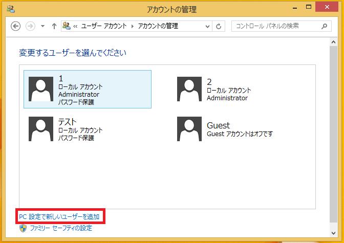 「PC設定で新しいユーザーを追加」を左クリック。