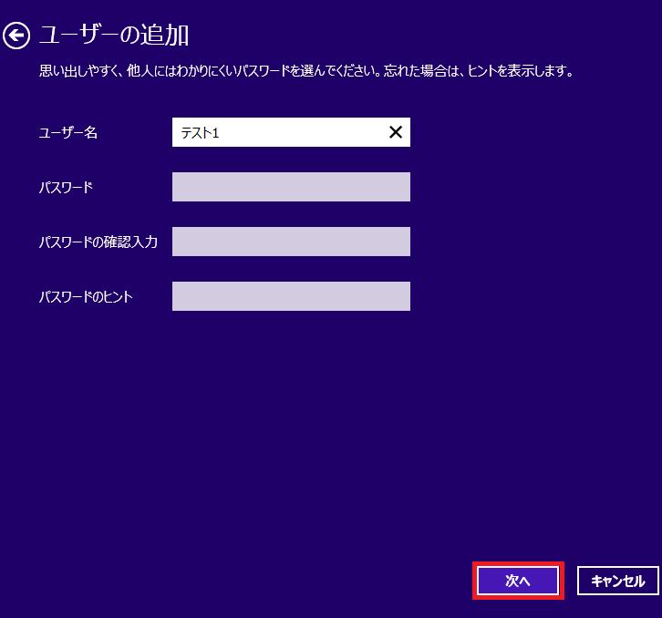サインイン画面をスキップするため、パスワードを設定したくない場合は、何も入力せず「次へ」ボタンを左クリックします。ただし、セキュリティの面からパスワードの設定をしないのはお勧めできません。